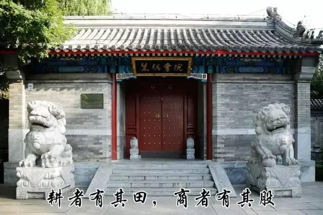 慧聪书院——中国股权激励发源地