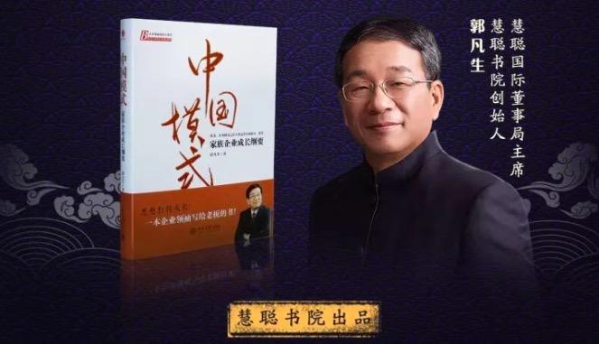 《中国模式:家族企业成长纲要》
