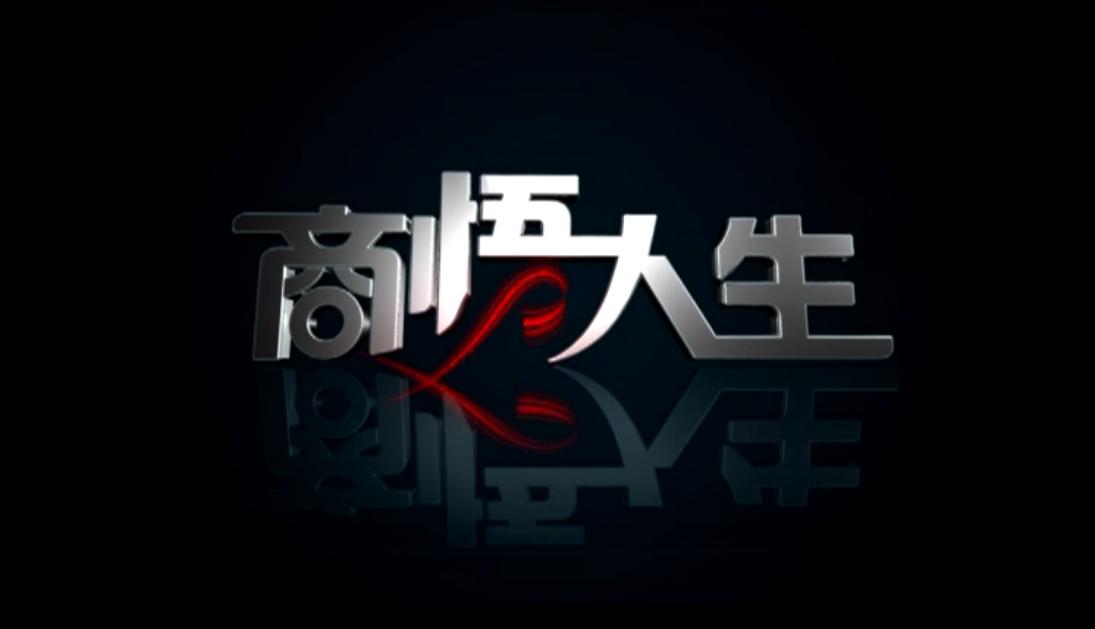 商务人生(上)