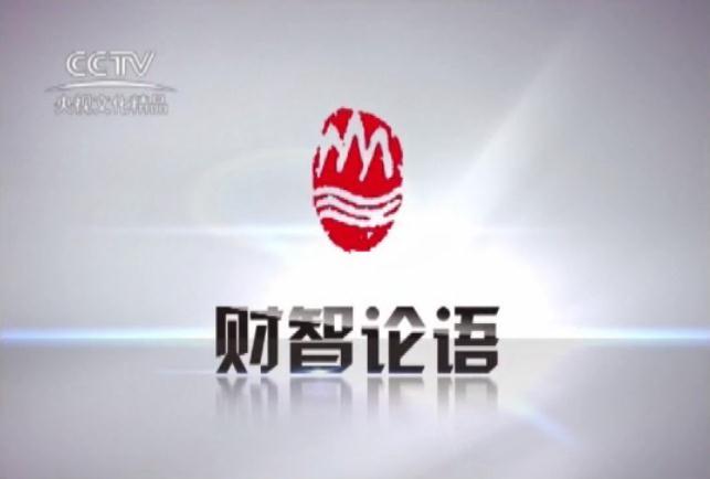 《财智论语》——郭凡生专访