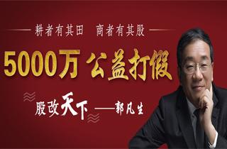 5000万公益打假 股改天下 ——郭凡生