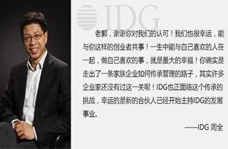 郭凡生:与资本的高效共舞——我与IDG的故事